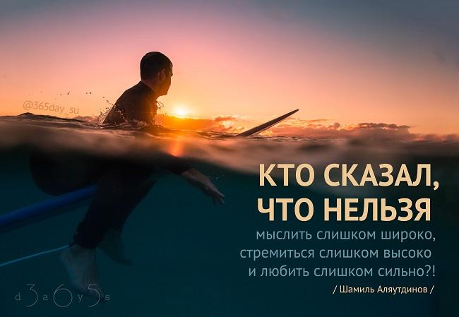 Кто сказал, что нельзя мыслить слишком широко, Шамиль Аляутдинов, Бочонок Мёда для Сердца