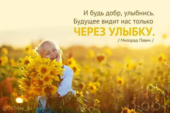 И будь добр, улыбнись. Будущее видит нас только через улыбку., Милорад Павич, Бочонок Мёда для Сердца