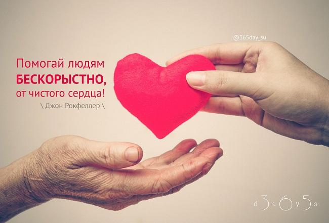 Помогай людям бескорыстно, от чистого сердца!, Джон Рокфеллер, Бочонок Мёда для Сердца