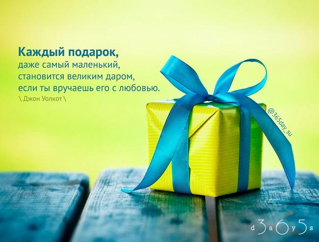 Каждый подарок, даже самый маленький, становится великим даром, Джон Уолкот, Бочонок Мёда для Сердца