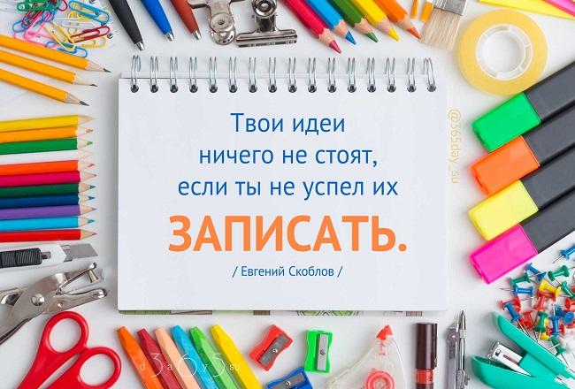 Твои идеи ничего не стоят, если ты не успел их записать, Евгений Скоблов, Бочонок Мёда для Сердца