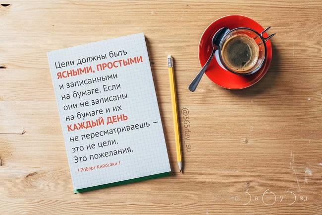 Цели должны быть ясными, простыми и записанными на бумаге, Роберт Кийосаки, Бочонок Мёда для Сердца