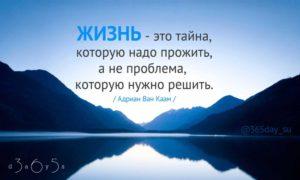 Жизнь — это тайна, которую надо прожить, а не проблема, которую нужно решить, Андриан Ван Каам, Бочонок Мёда для Сердца