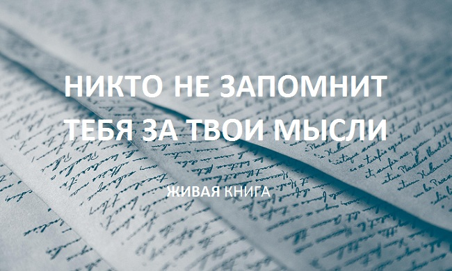 Никто не за помнит тебя за твои мысли