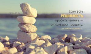 Если есть решимость пробить камень — он сам даст трещину, Китайская пословица, Бочонок Мёда для Сердца