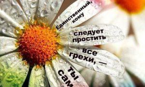 Прощай себя. Только так ты сможешь простить других и обрести покой в своём сердце., Сергей Ястребов, Бочонок Мёда для Сердца