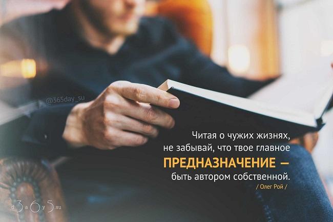 Читая о чужих жизнях, не забывай, что твоё главное предназначение - быть автором собственной, Олег Рой, Бочонок Мёда для Сердца
