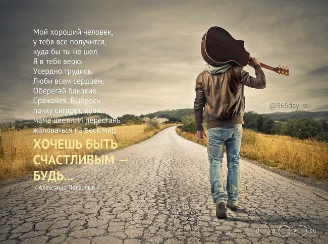 Мой хороший человек, у тебя всё получится, куда бы ты ни шёл., Александр Полярный, Бочонок Мёда для Сердца
