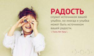 Радость служит источником вашей радости, тхинь нят хань, Бочонок Мёда для Сердца