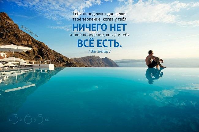 Тебя определяют две вещи: твоё терпение, когда у тебя ничего нет и твоё поведение, когда у тебя всё есть, Зиг Зиглар, Бочонок Мёда для Сердца