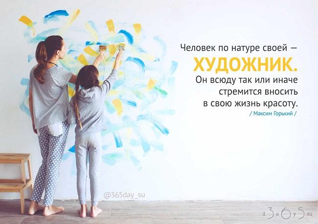 Человек - по натуре своей художник. Он всюду так или иначе стремиться вносить в свою жизнь красоту., Максим Горький, Бочонок Мёда для Сердца