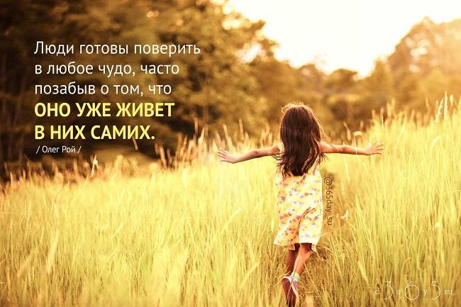 Люди готовы поверить в любое чудо, часто позабыв о том, что оно уже живёт в них самих, Олег Рой, Бочонок Мёда для Сердца