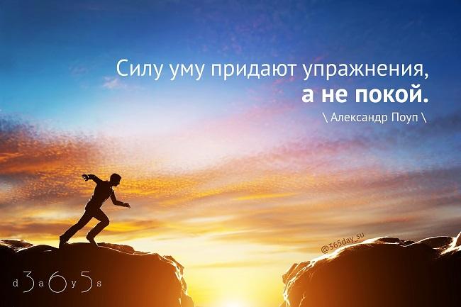 Силу уму придают упражнения, а не покой, Александр Поуп, Бочонок Мёда для Сердца