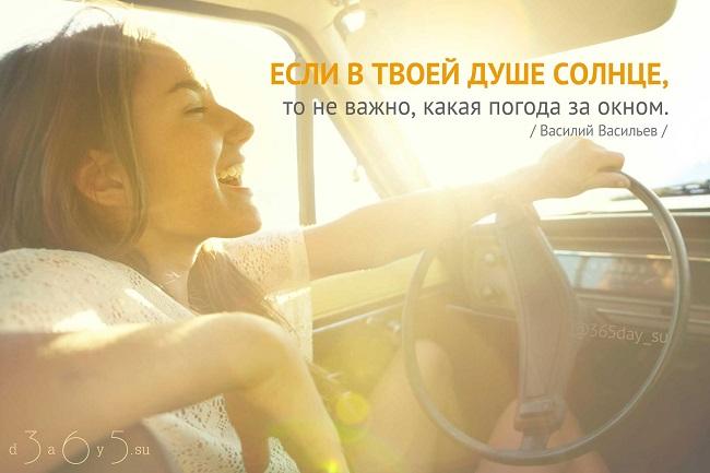 Если в твоей душе солнце, то не важно, какая погода за окном, Василий Васильев, Бочонок Мёда для Сердца