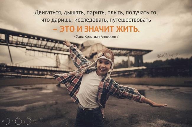 Двигаться, дышать, парить, плыть, получать то, что даришь, исследовать, путешествовать - это и значит жить, Ханс Кристиан Андерсен, Бочонок Мёда для Сердца