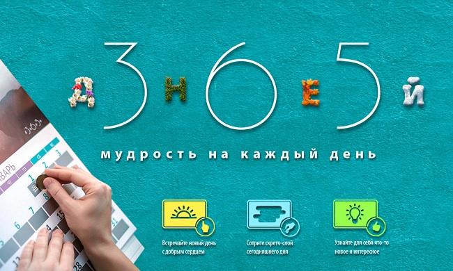 365 дней мотивации - уникальный календарь от Олима Кабилова, Живая Книга