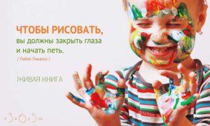 Чтобы рисовать, вы должны закрыть глаза и начать петь, Пабло Пикассо, Бочонок Мёда для Сердца