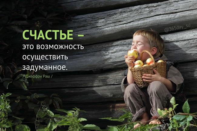 Счастье - это возможность осуществить задуманное, Джеффри Раш, Бочонок Мёда для Сердца