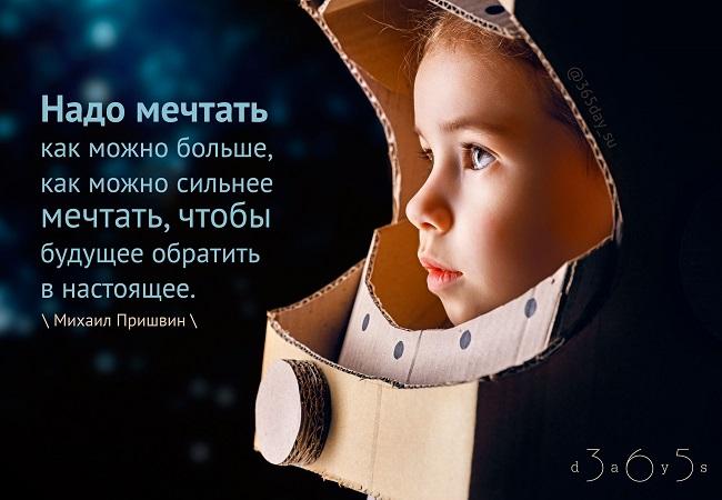 Надо мечтать как можно больше, как можно сильнее мечтать, чтобы будущее обратить в настоящее, Михаил Пришвин, Бочонок Мёда для Сердца