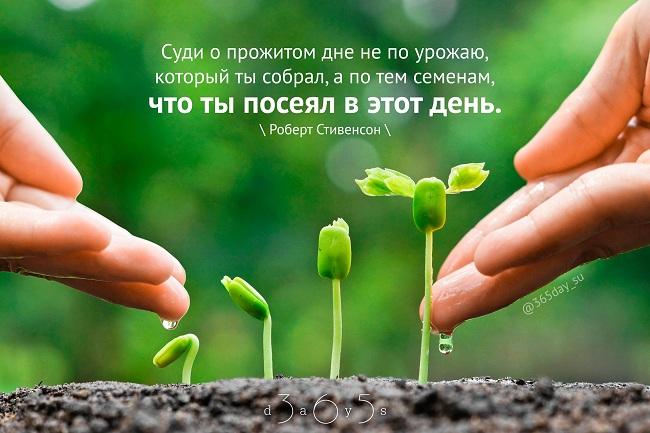 Суди о прожитом дне не по урожаю, который ты собрал, а по семенам, которые ты посеял, Роберт Стивенсон, Бочонок Мёда для Сердца