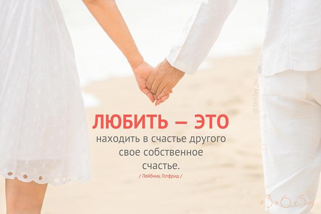 Любить — это находить в счастье другого своё собственное счастье, Лейбниц Готфрид, Бочонок Мёда для Сердца