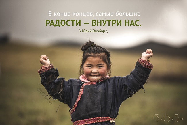Мы познаём человека не потому что он знает а потому чему он радуется, Рабиндранат Тагор, Бочонок Мёда для Сердца