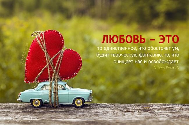 Любовь - это то единственное, что обостряет ум, будит творческую фантазию, то, что очищает нас и освобождает, Пауло Коэльо, Бочонок Мёда для Сердца