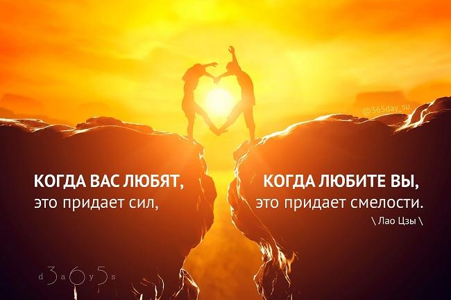 Когда вас любят, это придаёт сил, когда любите вы, это придаёт смелости, Лао Цзы, Бочонок Мёда для Сердца