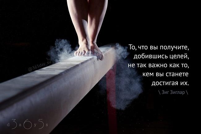 То что, вы получите, добившись целей, не так важно, как то, кем вы станете, достигая их, Зиг Зиглар, Бочонок Мёда для Сердца