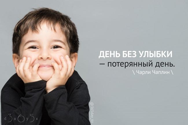 День без улыбки  потерянный день, Чарли Чаплин, Бочонок Мёда для Сердца