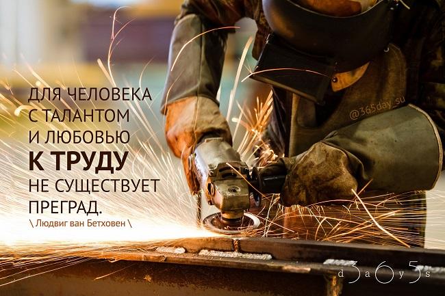 Для человека с талантом и любовью к труду не существует преград, Людвиг ван Бетхован, Бочонок Мёда для Сердца