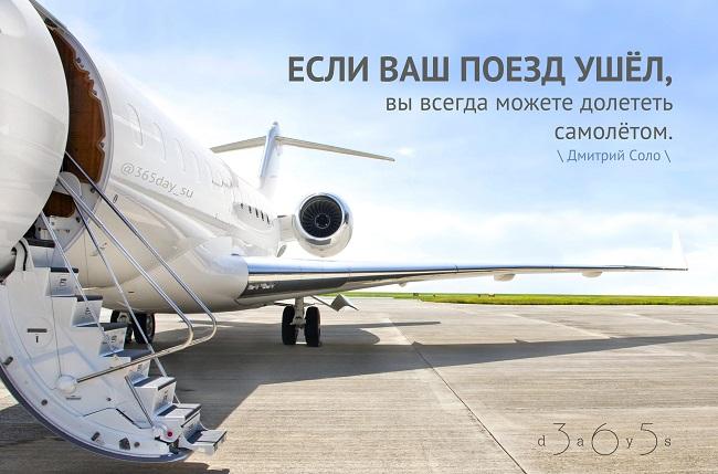 Если ваш поезд ушёл, вы всегда можете долететь самолётом, Дмитрий Соло, Бочонок Мёда для Сердца