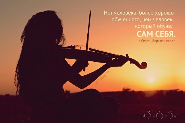 Нет человека, более хорошо обученного чем человек который обучал сам себя, Сергей Веретенников, Бочонок Мёда для Сердца