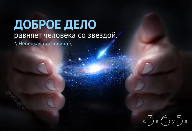 Доброе дело равняет человека со звездой, Немецкая пословица, Бочонок Мёда для Сердца