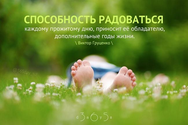 Способность радоваться каждому прожитому дню, Виктор Груценко, Бочонок Мёда для Сердца