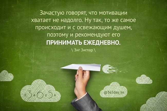 Зачастую говорят, что мотивации хватает не надолго., Зиг Зиглар, Бочонок Мёда для Сердца