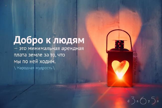 Доброе к людям — это минимальная арендная плата земле, Народная мудрость, Бочонок Мёда для Сердца