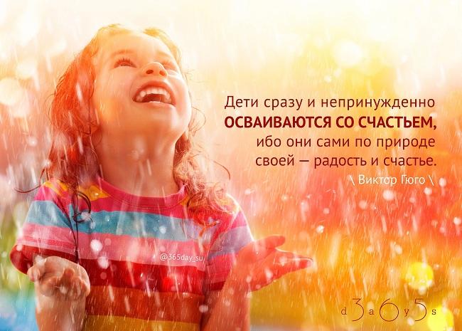 Дети сразу же и непринуждённо осваиваются со счастьем, ибо они сами по природе своей — радость и счастье, Виктор Гюго, Бочонок Мёда для Сердца