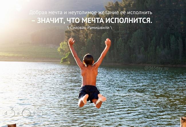 Добрая мечта и неутолимое желание её исполнить - значит, что мечта исполнится, Силован Рамишвили, Бочонок Мёда для Сердца