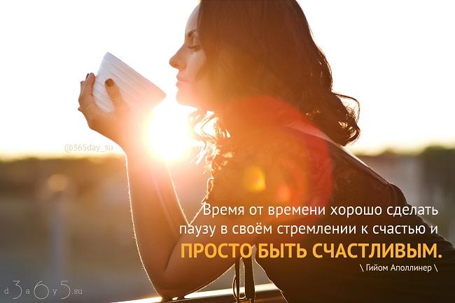 Время от времени хорошо сделать паузу в своём стремлении к счастью и просто быть счастливым, Гийом Аполлинер, Бочонок Мёда для Сердца