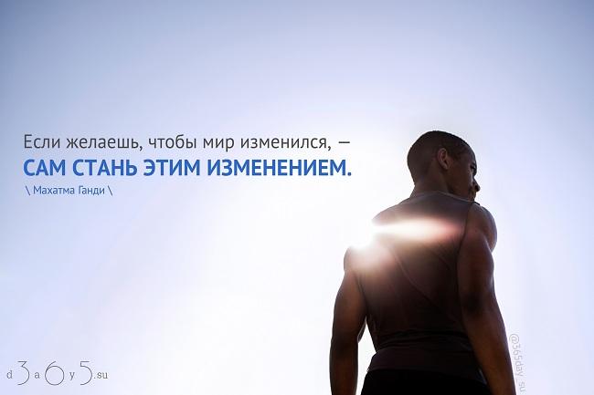 Если желаешь, чтобы мир изменился, — стань этим изменением, Махатма Ганди, Бочонок Мёда для Сердца