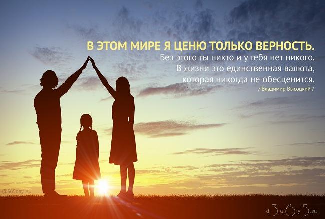 В этом мире я ценю только верность. Без этого ты никто и у тебя нет никого. В жизни это единственная валюта, которая никогда не обесценится. Владимир Высоцкий.