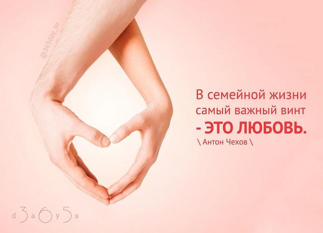 В семейной жизнь главный винт — это любовь, Антон Чехов, Бочонок Мёда для Сердца