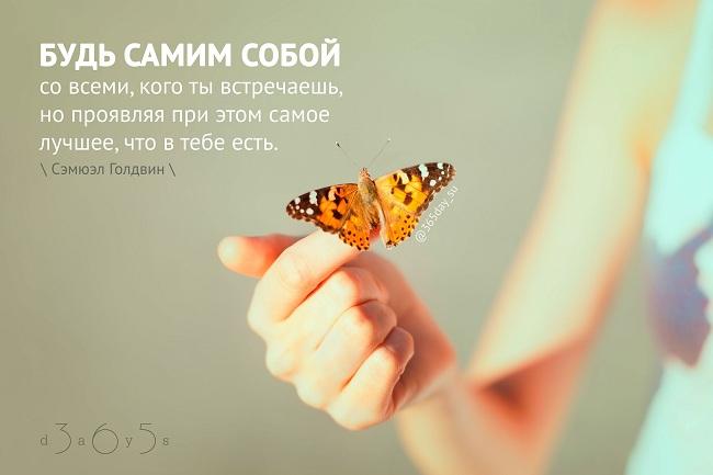 Будь самим собой со всеми, кого встречаешь, но проявляя при этом самое лучшее, что в тебе есть, Сэмюэл Голдвин, Бочонок Мёда для Сердца