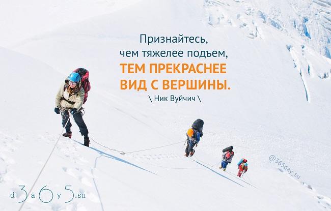 Признайтесь, чем тяжелее подъём, тем прекраснее вид с вершины, Ник Вуйчич, Бочонок Мёда для Сердца
