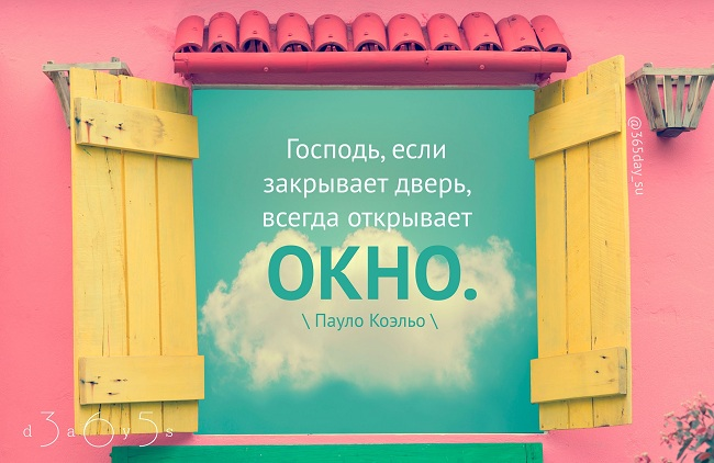 Бог, если закрывает дверь, всегда открывает окно, Пауло Коэльо, Бочонок Мёда для Сердца