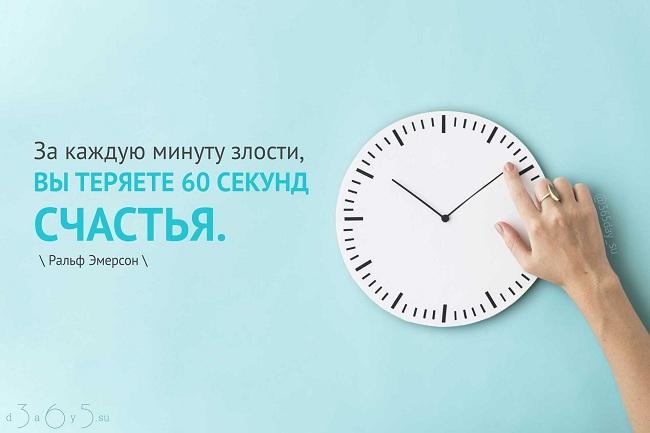 За каждую минуту злости, вы теряете 60 секунд счастья, Ральф Эмерсон, Бочонок Мёда для Сердца