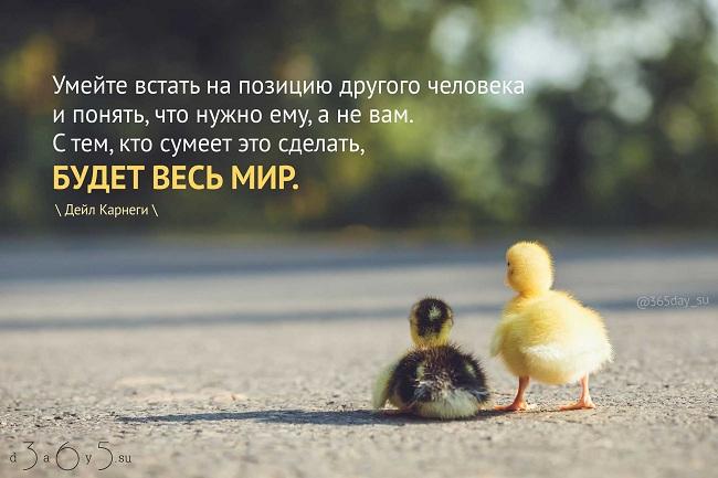 Умейте встать на позицию другого человека и понять, что нужно ему, а не вам. С тем, кто сумеет это сделать, будет весь мир, Дейл Карнеги, Бочонок Мёда для Сердца