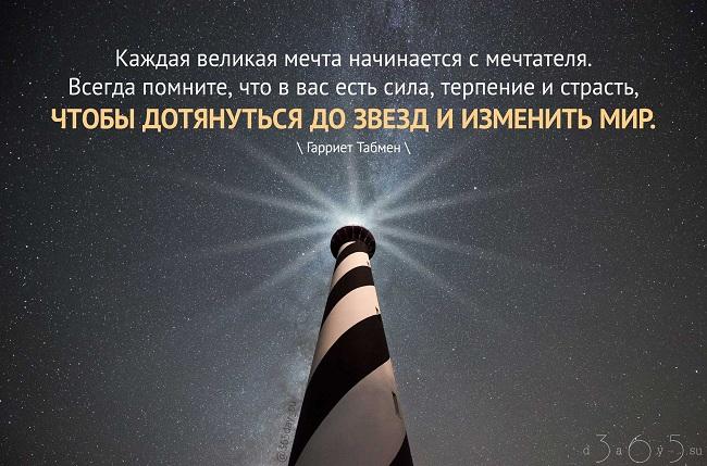 Каждая великая мечта начинается с мечтателя, Гарриет Табмен, Бочонок Мёда для Сердца