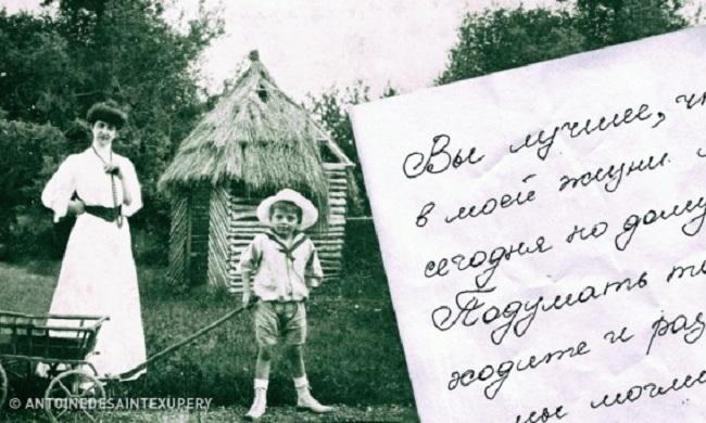 Письмо Экзюпери к матери, Антуан де Сент-Экзюпери, Бочонок Мёда для Сердца